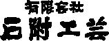 石附工芸 | 加茂の桐たんす・桐小物ならおまかせください!